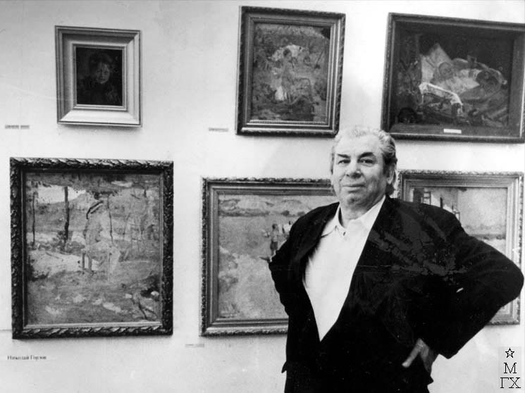 Н.Н. Горлов на выставке 12-ти художников на фоне своих работ. Декабрь 1978 года.