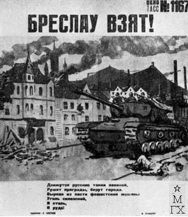 Окна ТАСС. 1944-1945