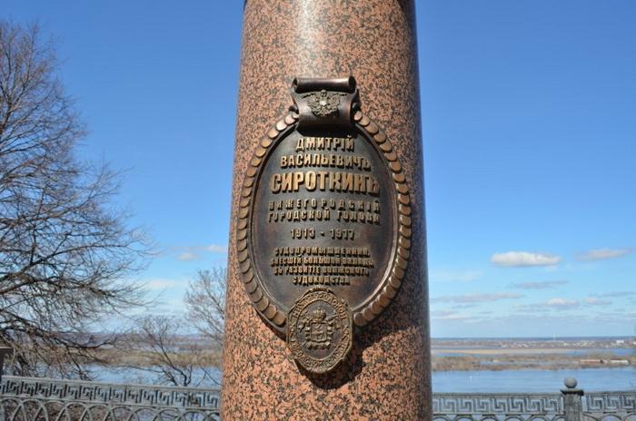 Памятник Дмитрию Васильевичу Сироткину в Нижнем Новгороде (Фрагмент)