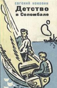 Иллюстрация на обложке художника Василия Степановича Вежливцева