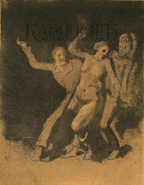 Н. Синезубов «Фантазия» 1919 г. Рисунок. 24,3 х 18,6 см
