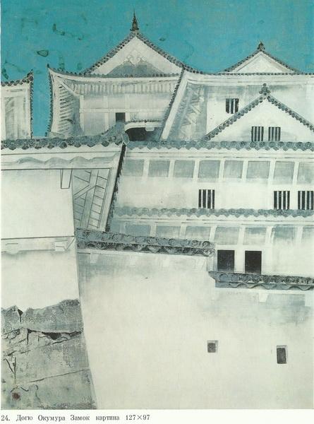 Догю Окумура «Замок» картина 127х97